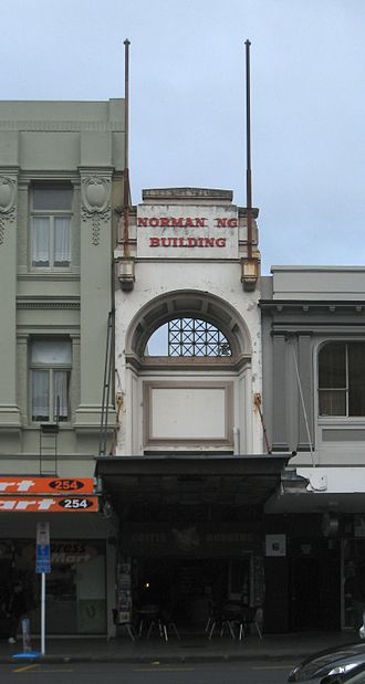 Mercury Theatre, Auckland - The Norman Ng Building, a former entrance to the Mercury Theatre, retroactively added when it became clear that having an entrance to the local mainstreet would be useful
