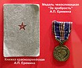 Orsk Local History Museum 41.jpg
