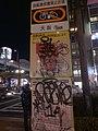 Osaka 20170113.jpg