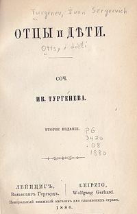 Доклад тургенев и журнал современник 1303
