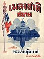 Phleng Chat Siam sheet music (cover page) 1933.jpg