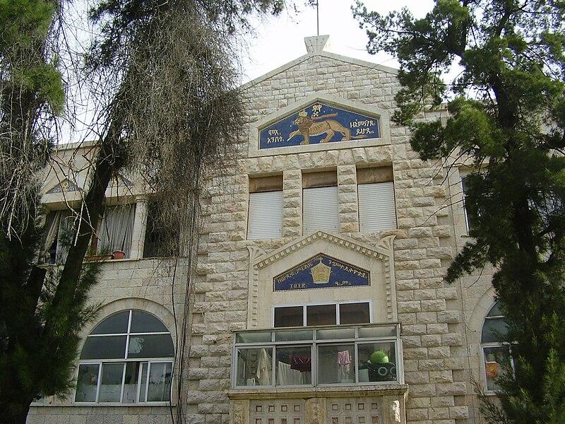 הקונסוליה האתיופית בירושלים