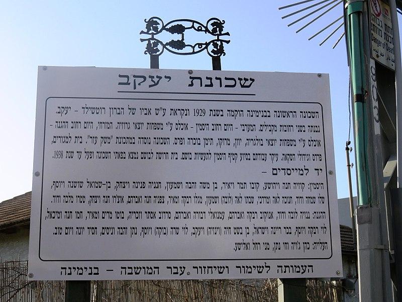 שכונת יעקב בבנימינה