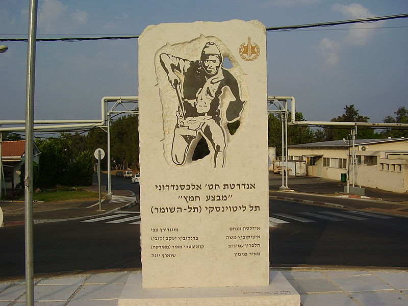 אנדרטת אלכסנדרוני בתל השומר