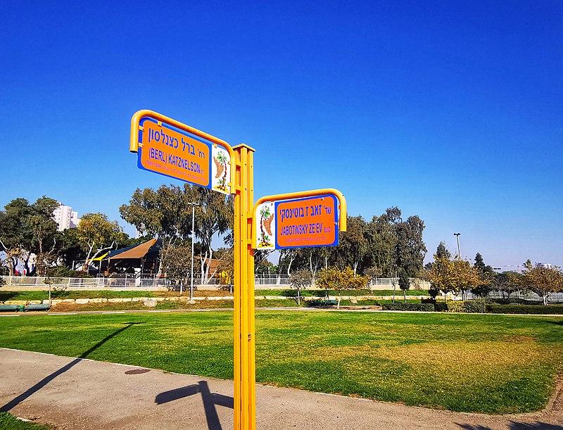 פארק ערים תאומות