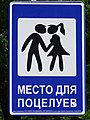Place for Kisses - Street Sign - Brest - Belarus (27364672611).jpg