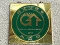 ROC-MOI Green Building Label of TWTC Nangang 20181021.jpg