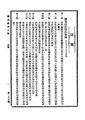 ROC1929-10-16國民政府公報295.pdf