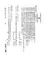 ROC1944-05-13國民政府公報渝674.pdf