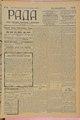 Rada 1908 189.pdf