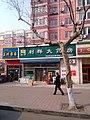 Renmin Road Shangquan, Shibei, Qingdao, Shandong, China, 266000 - panoramio (2).jpg