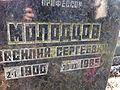 Rip-molodsov-kuntsevo.JPG