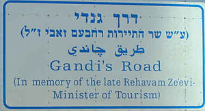 Highway 90 (Israel) - A memorial road sign on Route 90 dedicating the route in memory of the late Rehavam Zeevi