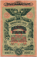 Russia-Odessa-1917-Banknote-10-Obverse.png
