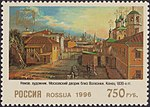 Russia stamp 1996 № 289.jpg