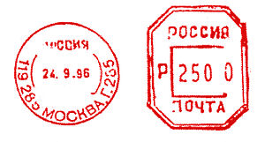 Russia stamp type BD3.jpg
