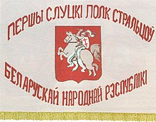 Słucak, Pahonia. Слуцак, Пагоня (1920).jpg