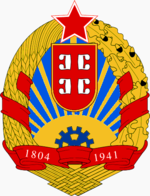 Coat of arms of Serbia from the Socialist era