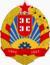 Грб Социјалистичке Аутономне Покрајине Косово