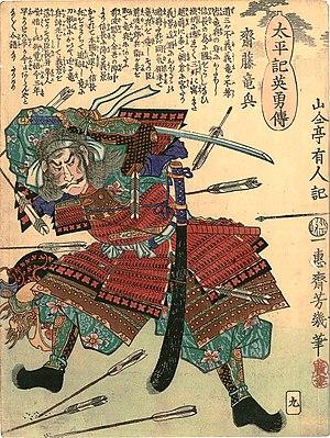 Siege of Inabayama Castle - Saitō Tatsuoki, by Utagawa Yoshiiku, 19th century