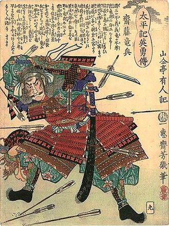 Saitō Tatsuoki - An ukiyo-e of Saitō Tatsuoki.