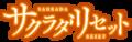 Sakurada Reset logo.png