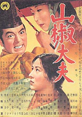 Sansho the Bailiff - Japanese theatrical release poster