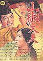 Sansho Dayu poster.jpg