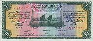SaudiArabiaP4-10Riyals-1954-donated f.jpg