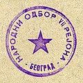 Seal of VII Raion of Belgrade, 1947.jpg