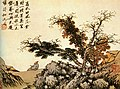 Shen Zhou. Reading in Autumn Scenery.Palace Museum Beijing.jpg