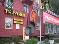 Shoe shop in Barnaul.jpg