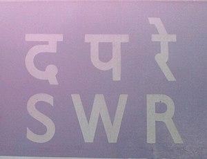 South Western Railway zone - Image: Shortened form of South Western Railway Zone
