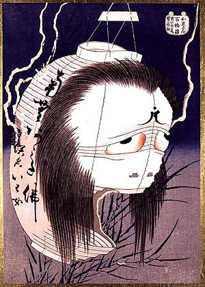 Chōchin-obake - Chōchin-obake