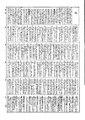 Shutei DainipponKokugoJiten 1952 32 mi.pdf