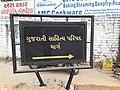Signboard of Gujarati Sahitya Parishad.jpg