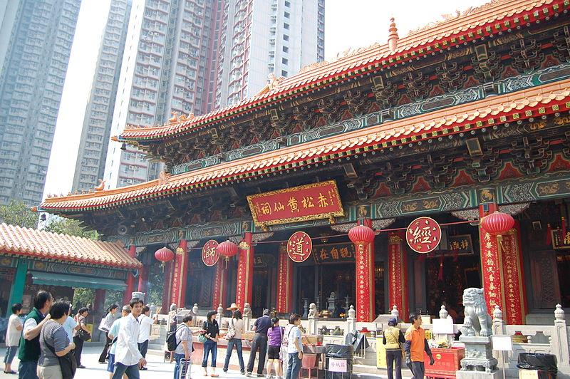 File:Sik Sik Yuen Wong Tai Sin Temple (1944336752).jpg