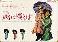 Singinintherain-japan-poster.jpg