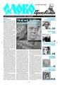 Slovo-07-2012.pdf