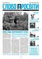 Slovo-21-2008.pdf