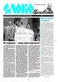 Slovo-27-2012.pdf