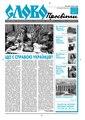 Slovo-43-2005.pdf