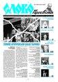 Slovo-43-2010.pdf