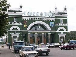 Smolensk-fervojstation.jpg