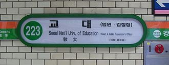 Seoul National University of Education station - Line 2