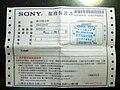 Sony Taiwan NWZ-E443 guarantee 910005082822.jpg