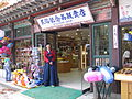 Souvenir Shop in Korean Folk Village 20091017.jpg