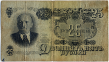 Soviet Union-1947-Banknote-25-Obverse.png