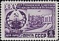 Soviet Union stamp 1950 № 1496.jpg