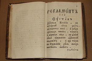 English: Russian ancient book, «Spiritual Rule...